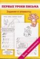 Первые уроки письма. Задания и элементы. Уроки чистописания